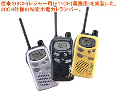レンタル無線機 ICOM IC-4008W